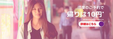 香港エクスプレス 往復出の予約で帰りは10円!