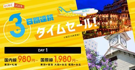 バニラエアは、3日連続で日替りSALEを開催、22日は札幌980円~、香港・台北1,980円~!