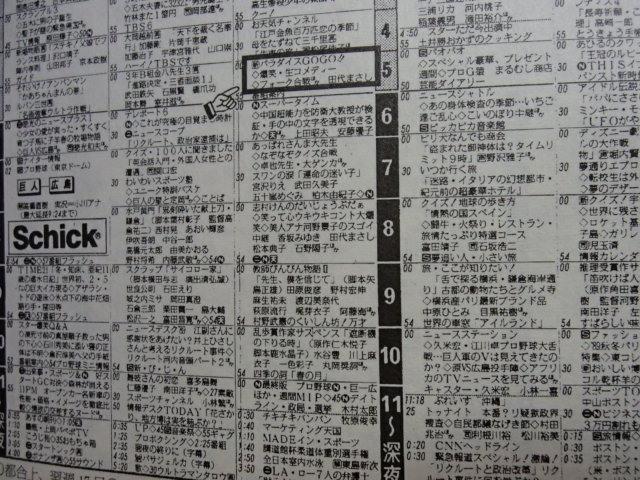 P4032154.jpg