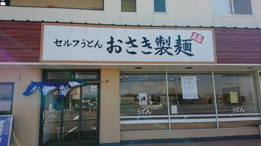 おさき製麺1