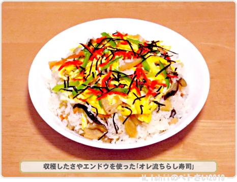 さやエンドウ料理I_02