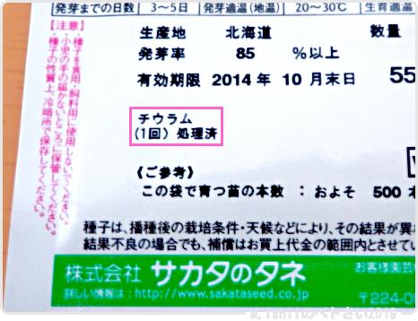 ペトさい(たべたい菜・改)03
