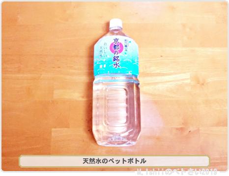 極大型ペットボトル鉢の作り方01