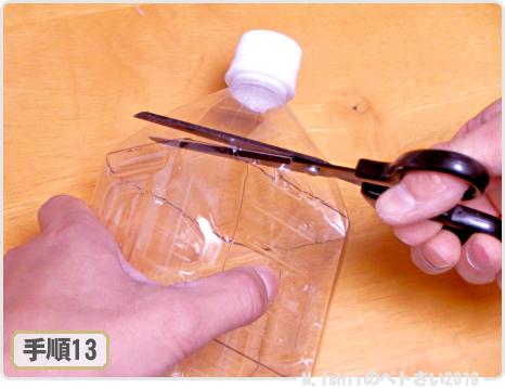 極大型ペットボトル鉢の作り方15