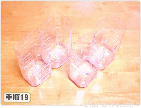 極大型ペットボトル鉢の作り方21