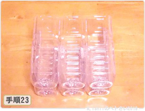 極大型ペットボトル鉢の作り方27