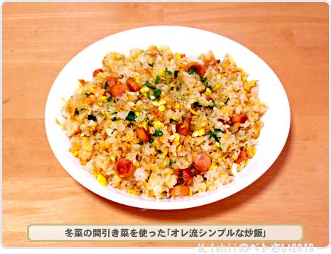 注釈(冬菜料理)01