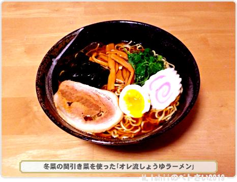 注釈(冬菜料理)02