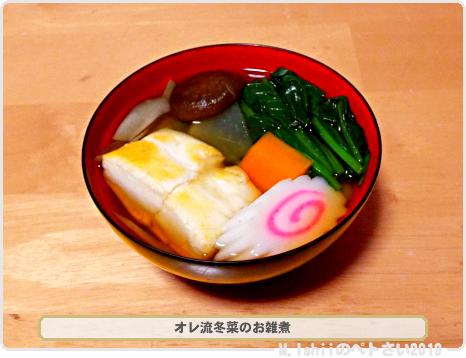 注釈(冬菜料理)04