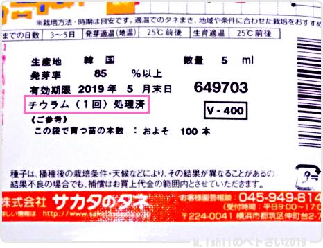 ペトさい(ころっ娘・改)03
