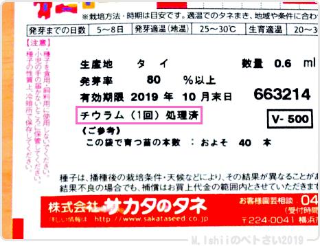 ペトさい(小ナス・改)04