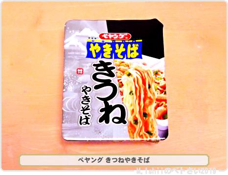 今日のカップめん59-01
