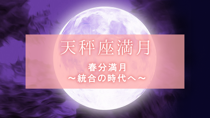 20190321fullmoon-000.png