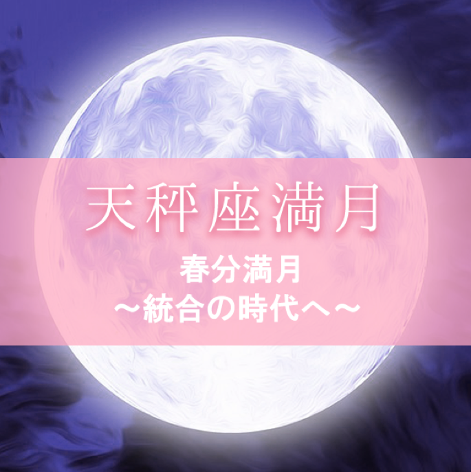 20190321fullmoon-01.png
