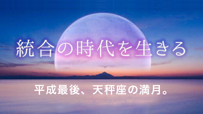 20190419fullmoon-sn.png