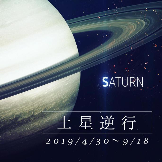 20190430-saturn.png