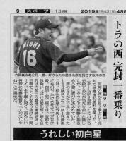 20190408朝日新聞_西