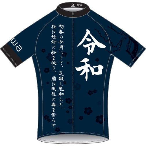 worldcycle_r25-n-reiwa.jpg