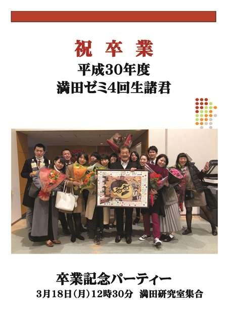 100318卒業記念パーティポスター