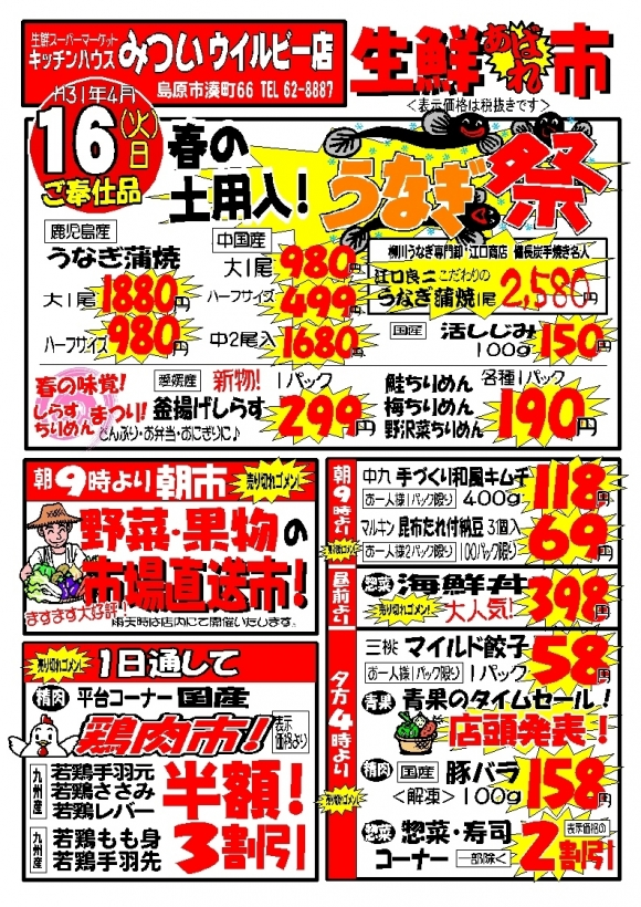 H31年4月16日(ウイルビー店)生鮮あばれ市ポスター用A3
