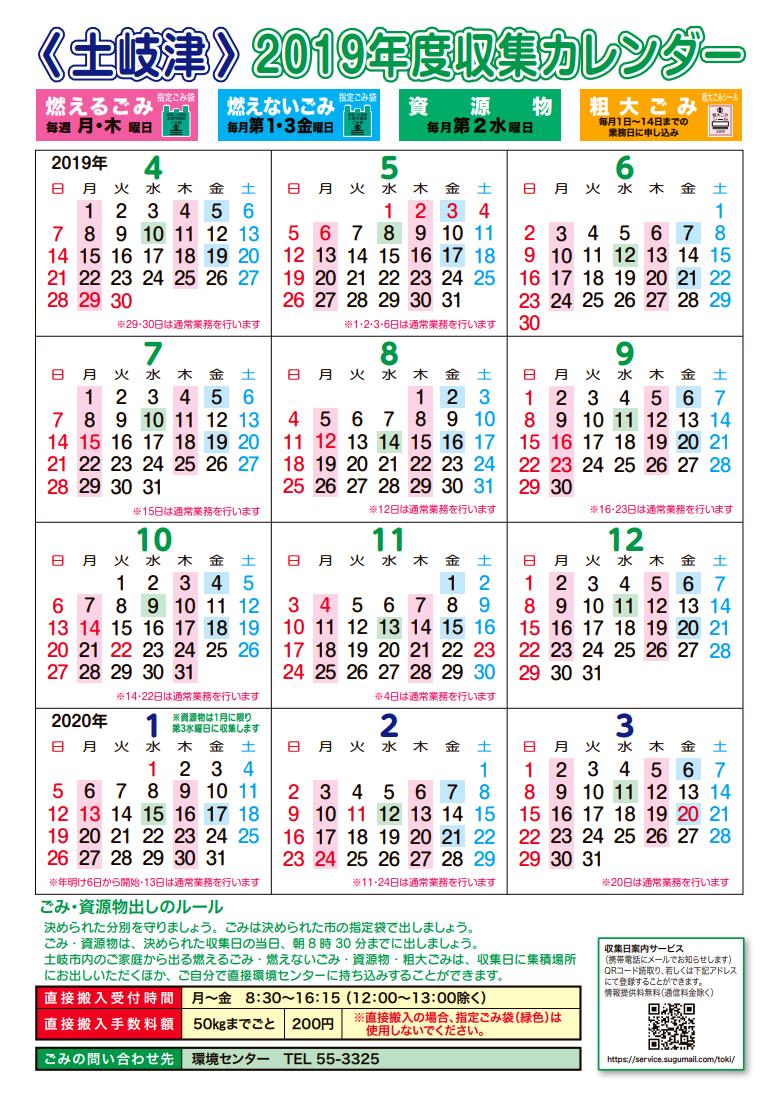 2019年ゴミ収集カレンダー1