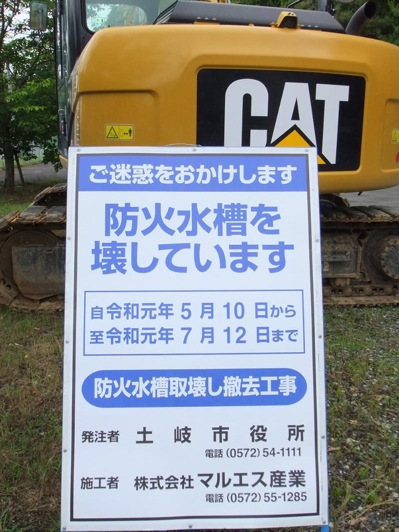 防火水槽取壊し撤去工事期日