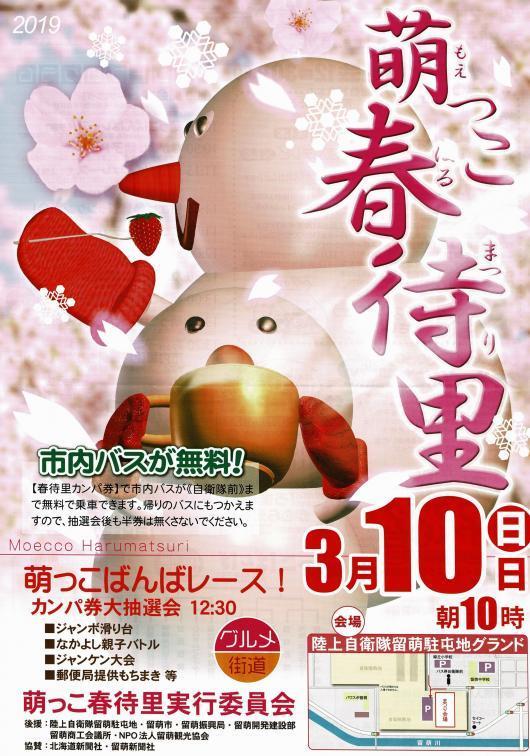 萌っこ春待つ里パンフ1-1