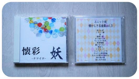 CD景品1(1)