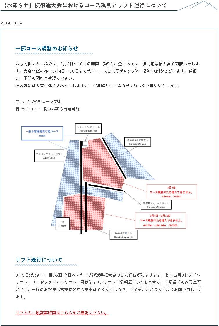 技術選コース規制修正