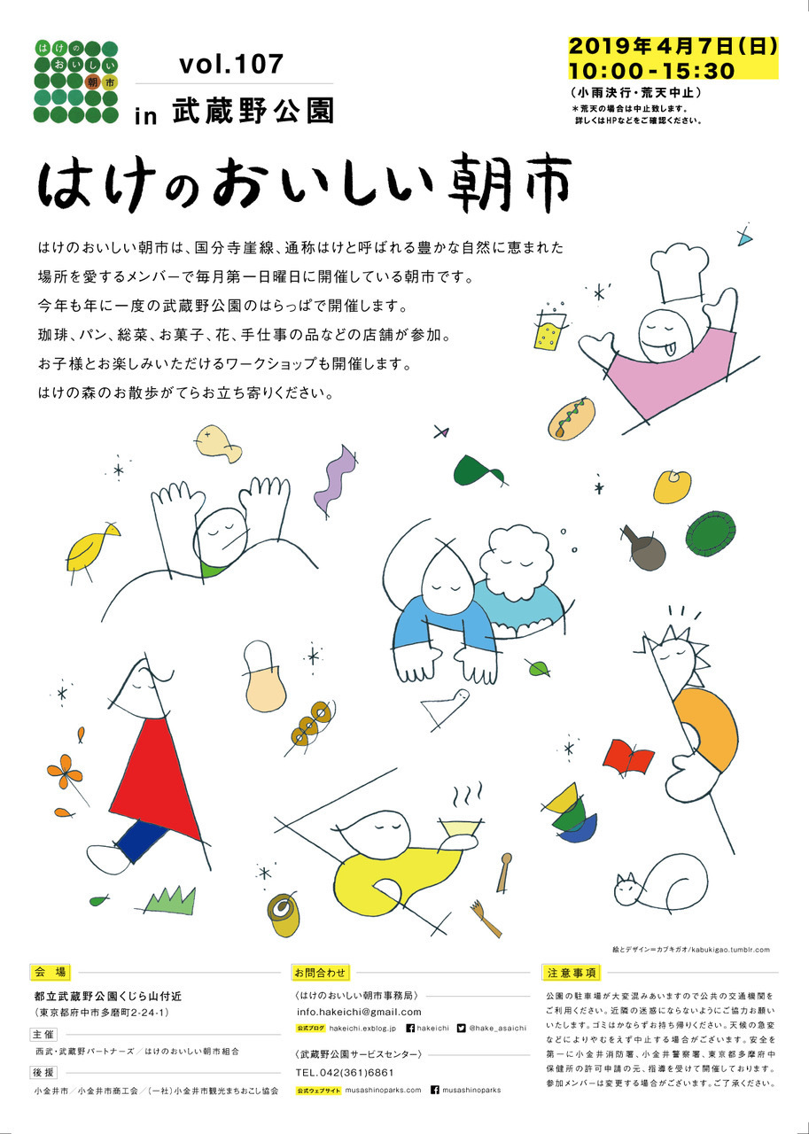 hakeichi2019spring.jpg