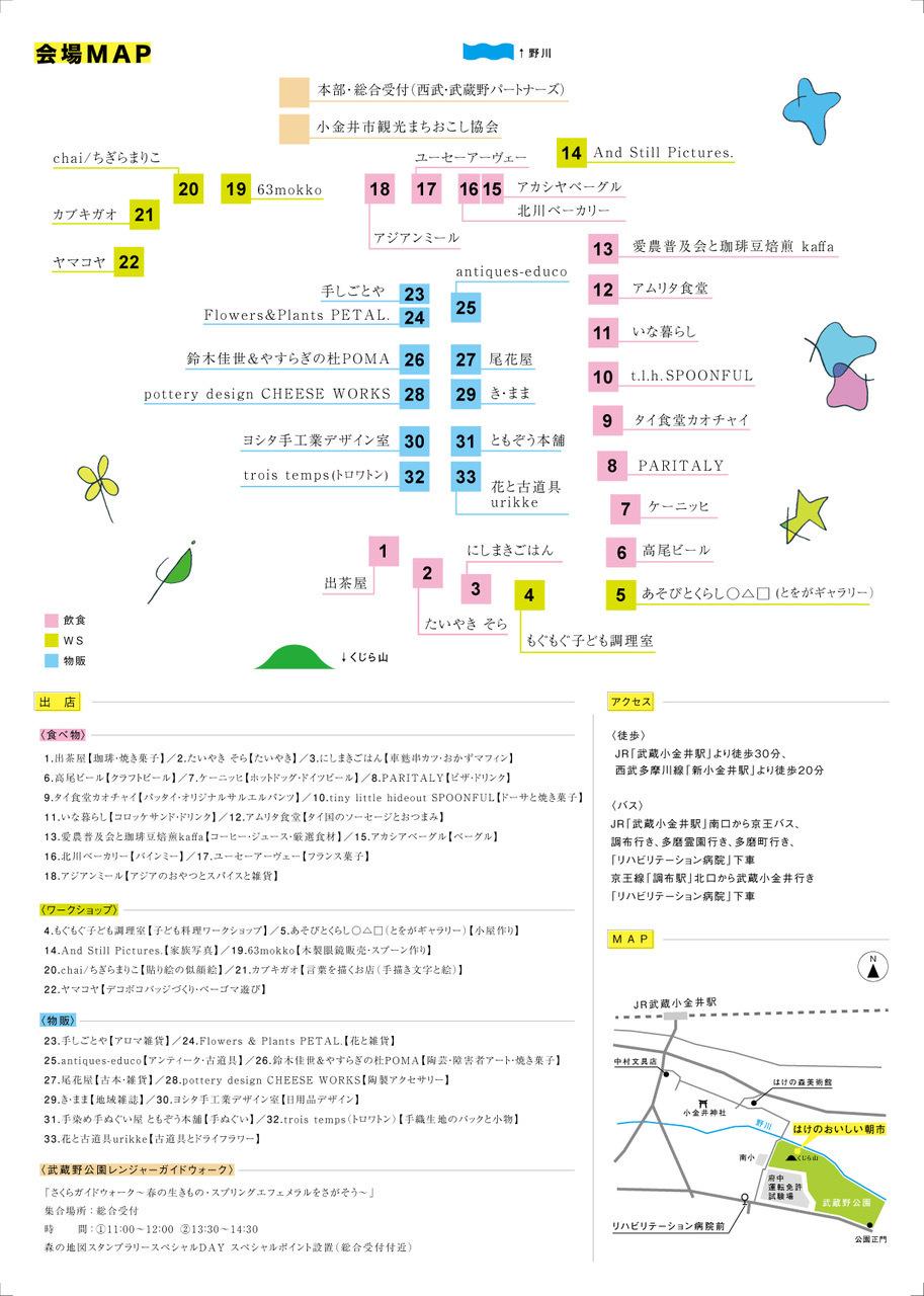 hakeichi2019spring2.jpg
