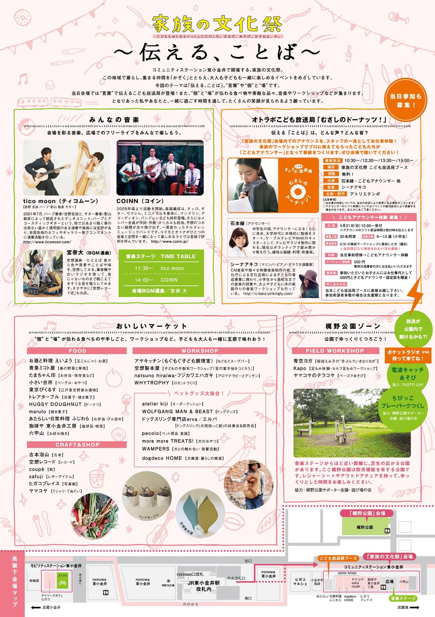 kazoku_201904_3.jpg