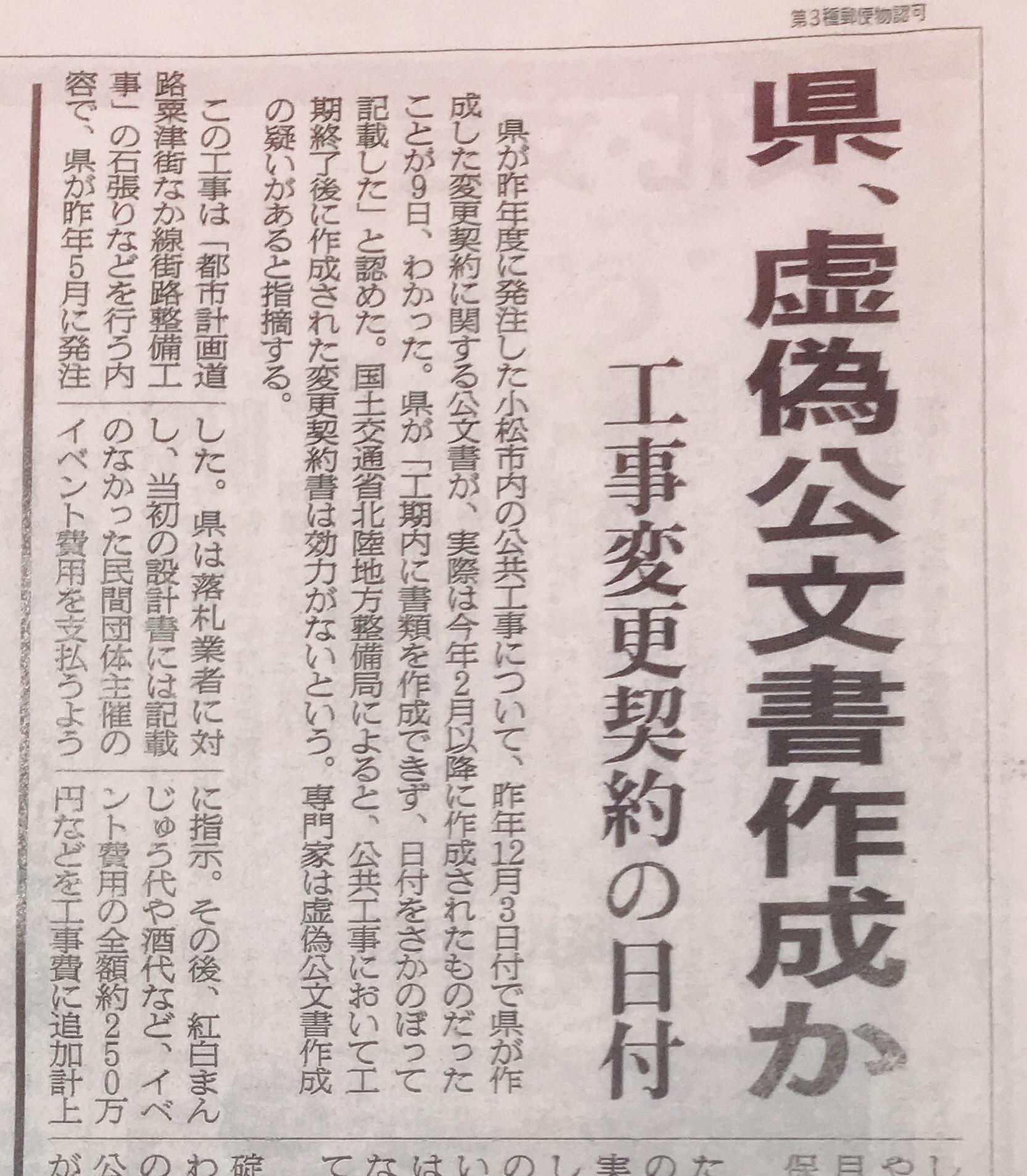石川県入札問題で朝日新聞報道