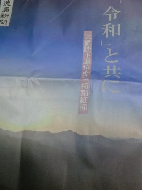 5月1日れいわ (3)