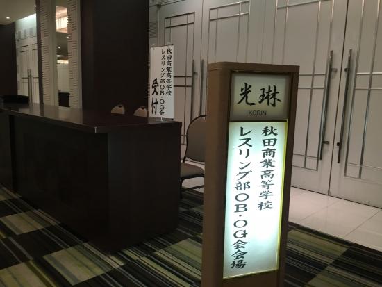 秋商レスOB会 004