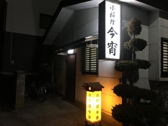 高校バスケ鶴岡遠征 018