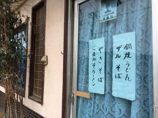 高校バスケ鶴岡遠征 112