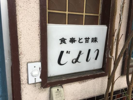 高校バスケ鶴岡遠征 111