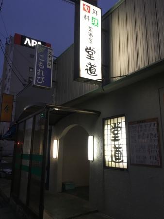 高校バスケ鶴岡遠征 081