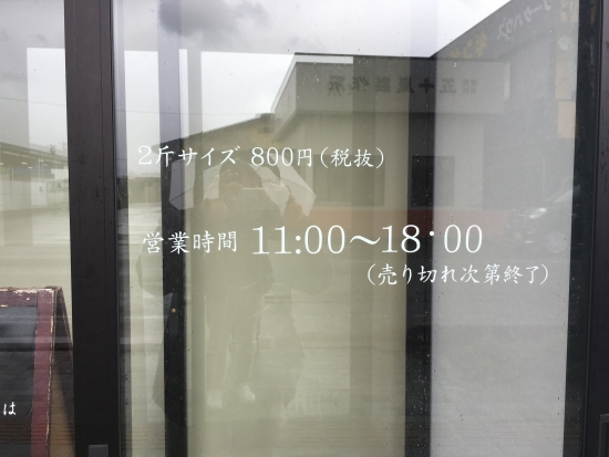 高校バスケ鶴岡遠征 139