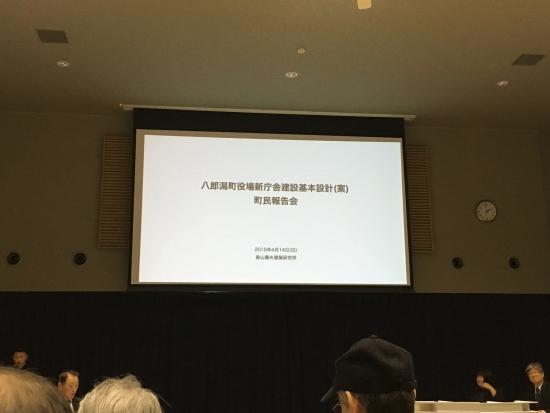 ⑧役場新庁舎建設報告会 004