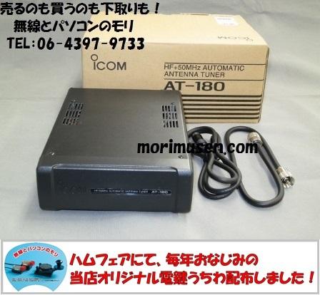 アイコム AT-180 HF/50MHz オートアンテナチューナー ICOM IC-7100/IC-7000/IC-706他用
