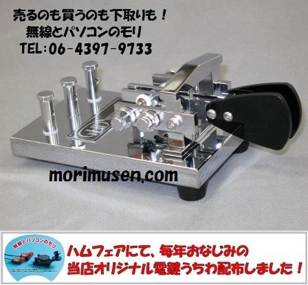 GHDキー GN607DXA パドル・電鍵