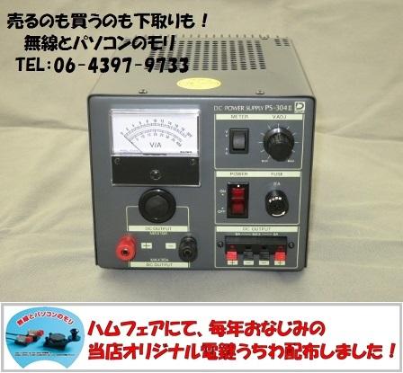 DAIWA PS-304II  30A 安定化電源 ダイワ