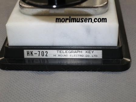 HK-702 ハイモンド 縦振れ電鍵 旧タイプ