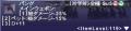 ペット:被ダメ-15 パング.png