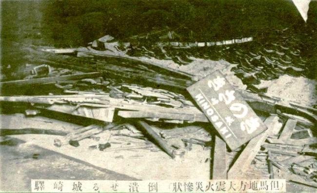 北但大震災で全壊した城崎駅(現・城崎温泉駅)
