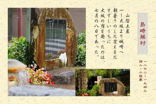城崎温泉と島崎藤村