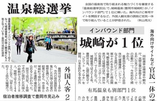「温泉総選挙2016」で城崎温泉がインバウンド部門1位
