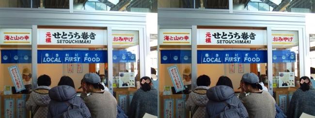 JR尾道駅 おのまる商店 せとうち巻き2019.3.23(平行法)